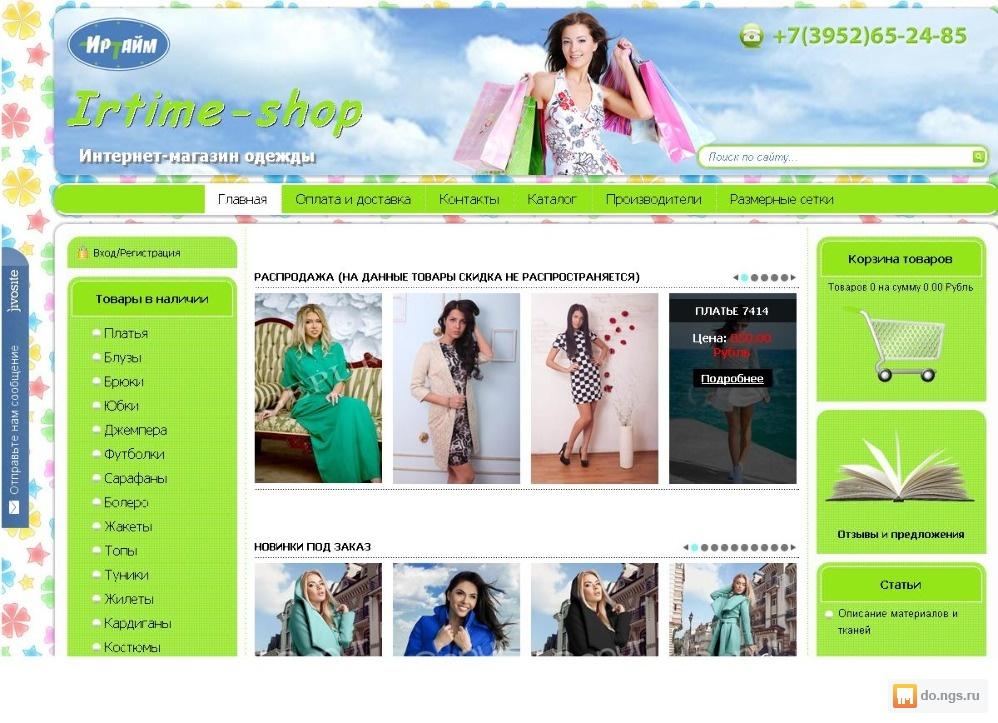 Сайты Одежды Очень Дешево
