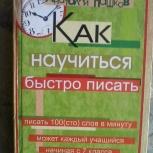 """Учебник - самоучитель """"Как научиться быстро писать"""", Иркутск"""