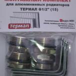Монтажные комплекты для радиаторов Россия и Китай, Иркутск