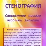 """Учебник - самоучитель  """"Новая стенография"""", Иркутск"""