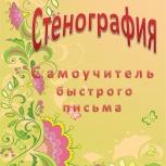 """Учебник  """"стенография. Самоучитель быстрого письма"""", Иркутск"""