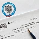 Заполнение декларации 3-НДФЛ на вычет, Иркутск