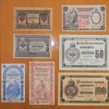 Куплю старые бумажные деньги России и СССР, Иркутск