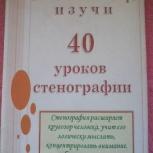 """Учебник """"40 уроков стенографии"""", Иркутск"""