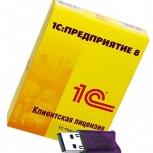 Программист 1С, Настройка, доработка, обновление 1С, продажа ПО 1С, Иркутск