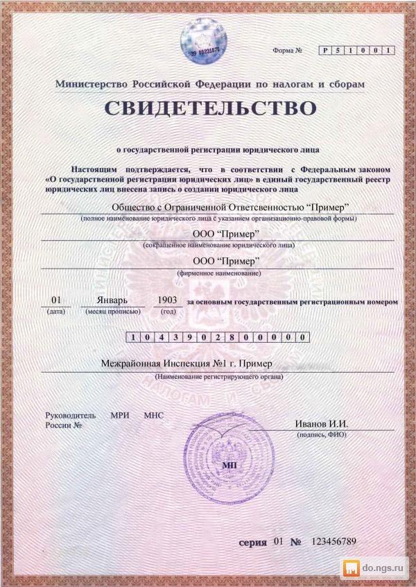 Цена регистрации ооо в иркутске регистрации изменений в ооо