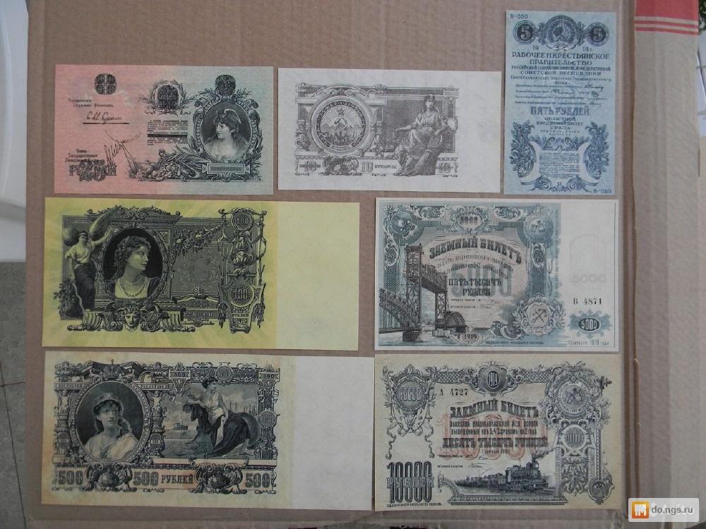 оценить стоимость старинных денежных купюр печатей Казани