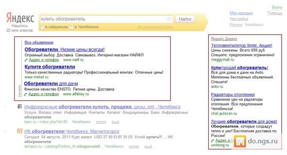 Контекстная реклама в иркутске как прорекламировать аська чат и на каких сайтах